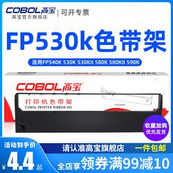 高宝FP-530k色带架适用映美FP540K 530K 530KII 580K 580KII 590K GSX120D230D 330K 500K 540K 530色带芯