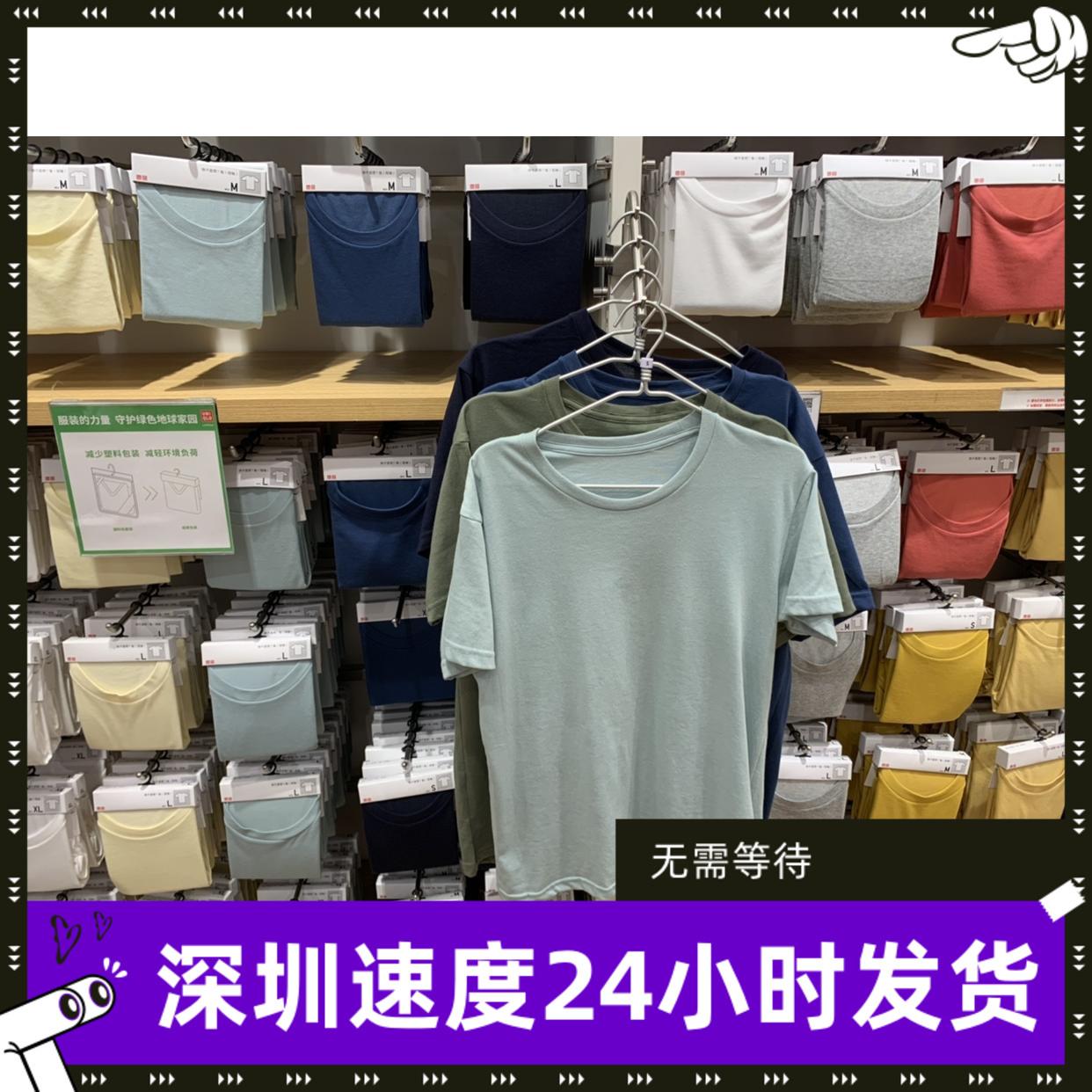 2件包邮 优衣库 男装 快干圆领短袖T恤夏季速干排汗男士T恤427917