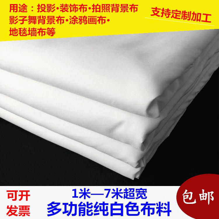 白布画布纯白色布料摄影白布料拍照白布投影白布料ins白布