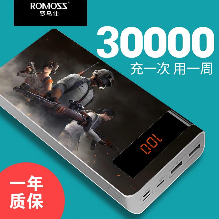 充电宝1000000超大量快充官方正品舰旗店罗马仕30000毫安通用小米