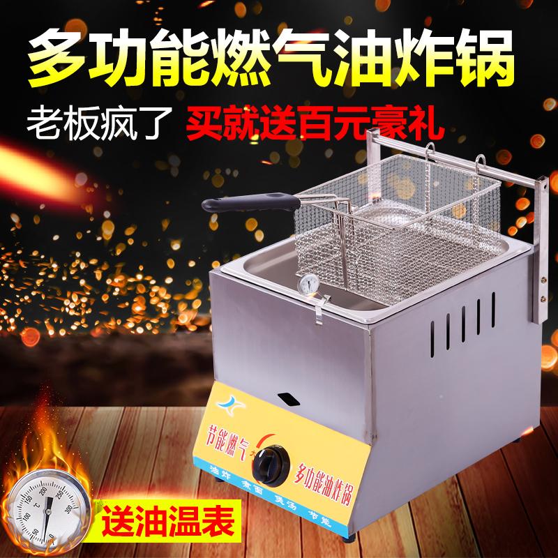 油炸�商用燃�怅P�|煮�C煤�庹�t加厚�u排�炸串�不�P�油炸�C
