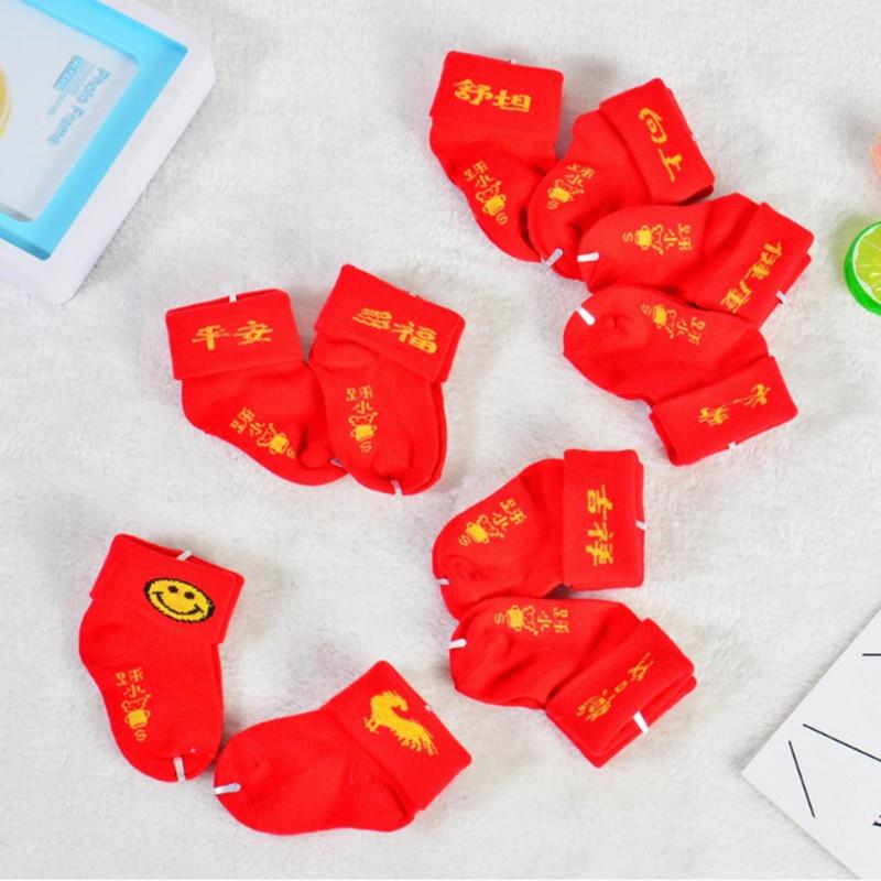 (2双装)婴儿红色袜子宝宝喜庆袜子百天满月袜大红小孩袜新年袜