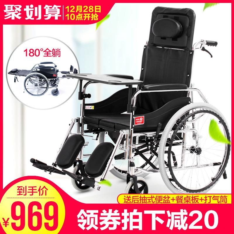 鱼跃牌轮椅H008B可折叠轻便便携带坐便老人多功能全躺老年手推车