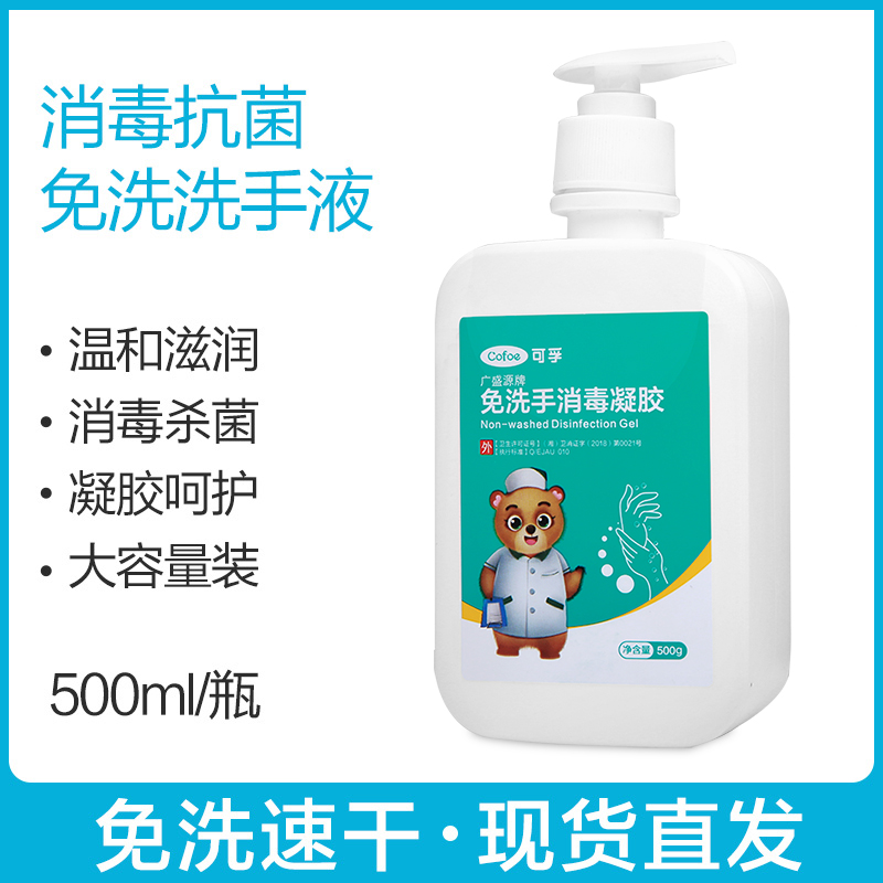 Medical hand disinfectant free gel medical hand washing liquid, child alcohol disinfectant wipes spray 75 degree medical treatment