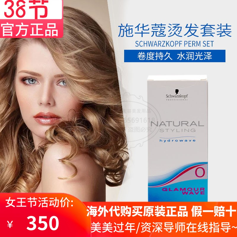 Imported super Schwarzkopf cold perm essence for mens and womens curly hair