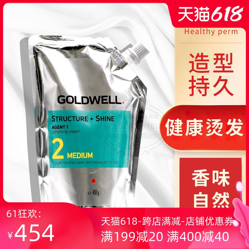 Gewei green leaf permanent roll hot perm cream imported from Germany mild non irritating hot perm lotion