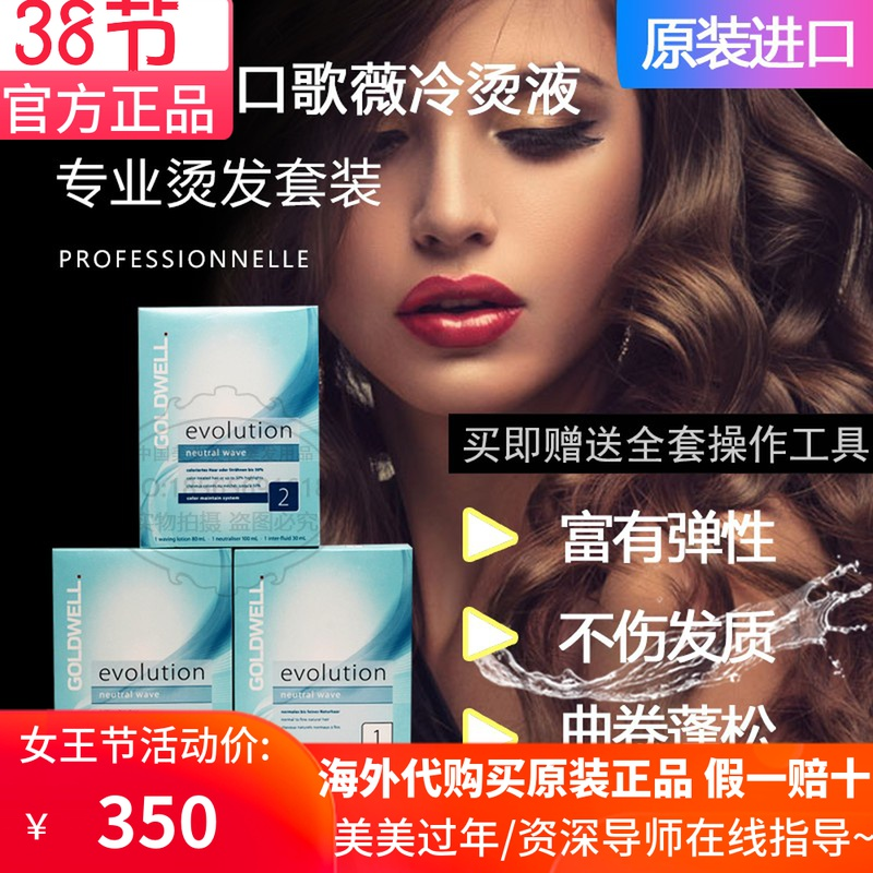 Genuine German imported Gewei bangs perm water-cooled perm essence permanent styling mens and womens curling cream