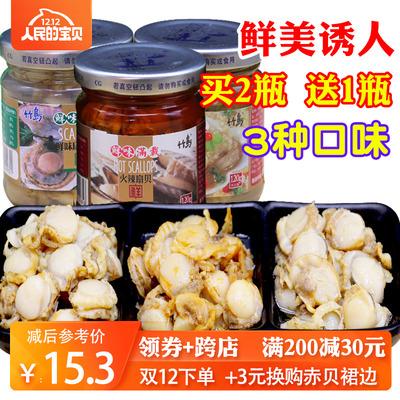买2送1包邮扇贝罐头120g大连特产即食蒜蓉扇贝肉麻辣海鲜罐头零食