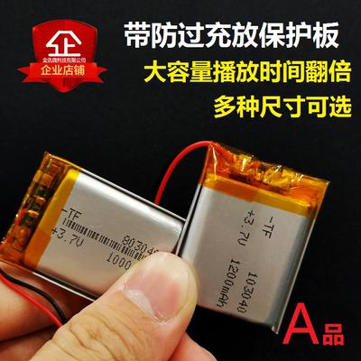 小钢炮内置3.7 v大容量无线锂电