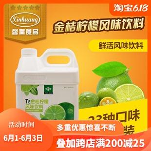 鲜活金桔柠檬汁浓缩果汁 3kg风味饮料浓缩原浆 饮品原料冲饮浓浆