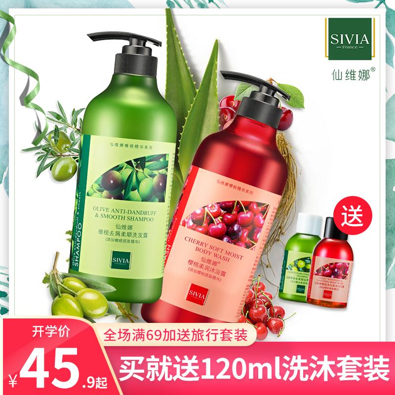 仙维娜橄榄洗发水沐浴露留香家庭套装官方正品组合装去屑止痒