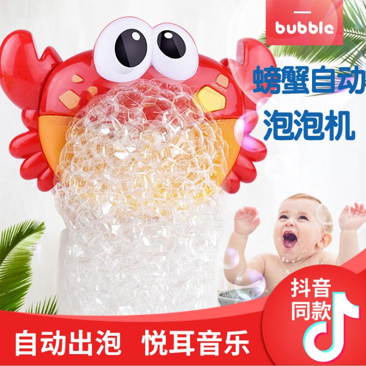 抖音同款泡泡机 电动宝宝沐浴音乐螃蟹吐泡泡玩具 洗澡泡泡机批发限9000张券