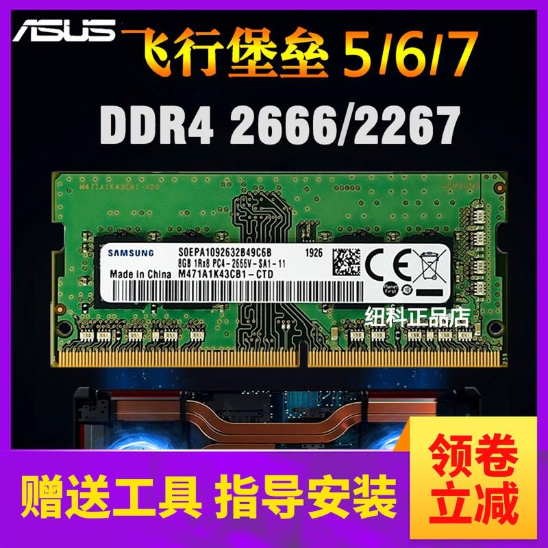 Оперативная память для ноутбуков Артикул 588629794864