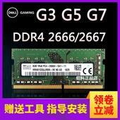 戴尔G3 G5 G7 3579游匣7000 7567笔记本内存条8G DDR4 2666 16G