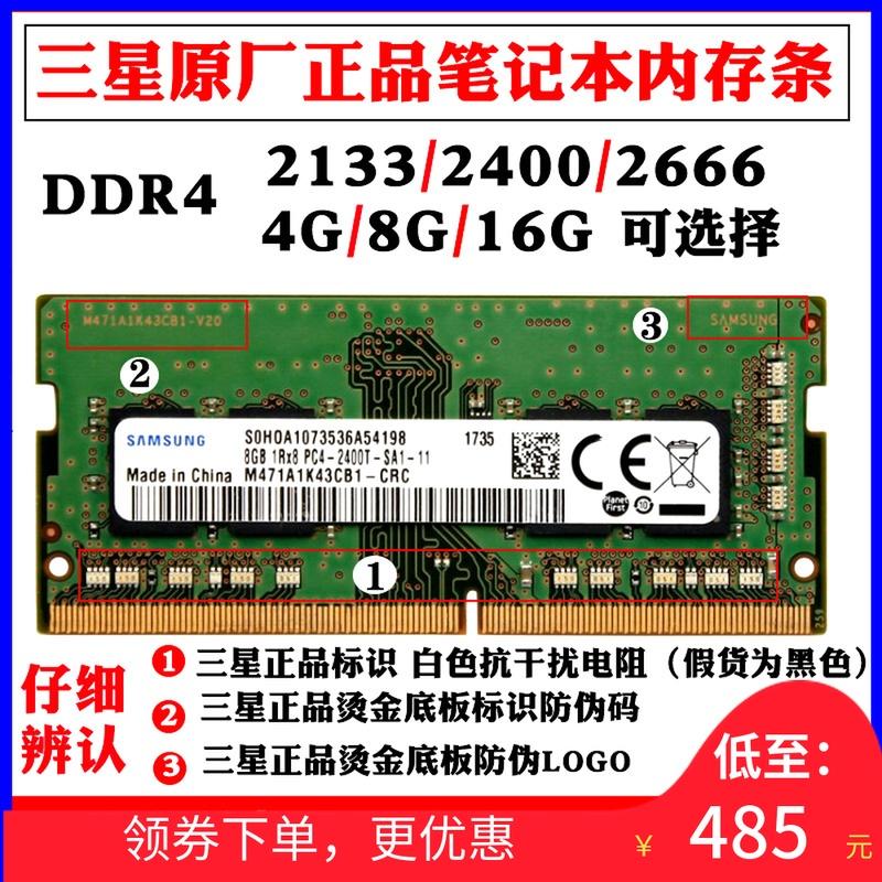 原厂三星8G DDR4 2400MHZ笔记本内存条8G 2666 2133 4G内存条16G