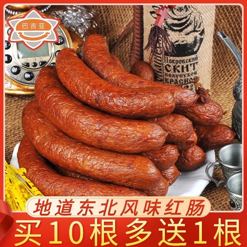 正宗哈尔滨红肠500g东北特产风味零食即食香肉儿童肠蒜味小吃香肠