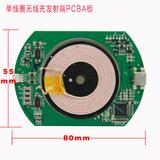 可定制QI 5W功率无线充电发射线圈TI方案PCBA发射板充电模块