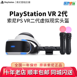 sony /索尼虚拟现实ps4 vr头盔
