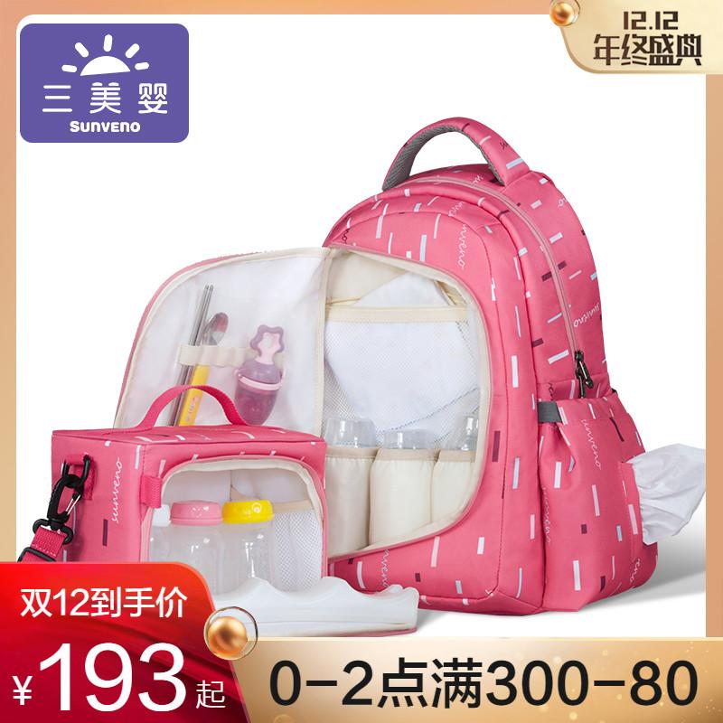 三美婴妈咪包多功能大容量双肩包女时尚背包手提外出妈妈包母婴包