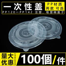 一次性碗盖圆形120/142pp快餐外卖环保碗盖加厚透明碗盖塑料盖子