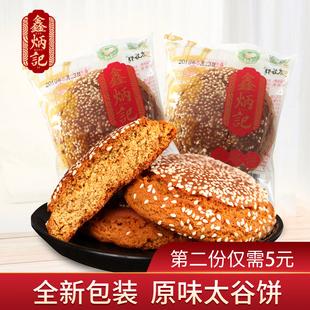 鑫炳记原味红枣味太谷饼70g×10整箱山西特产包邮面包点心糕点