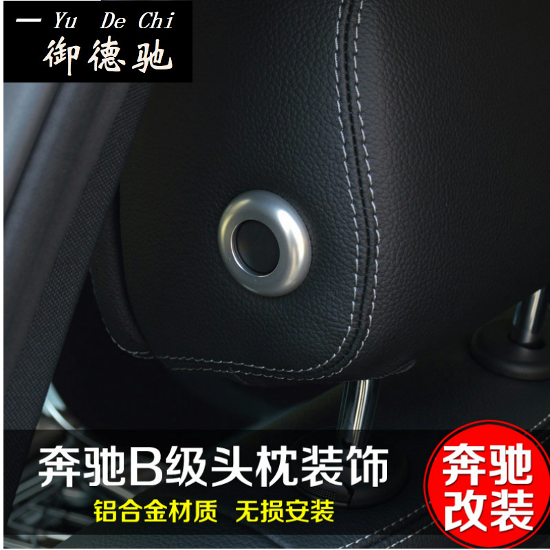 专用于奔驰B级头枕调节按钮装饰圈装饰贴 B180B200 B260内饰改装