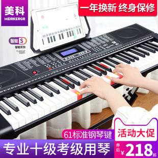 美科电子琴成人儿童幼师专用初学者入门61钢琴键家用成年专业琴88品牌