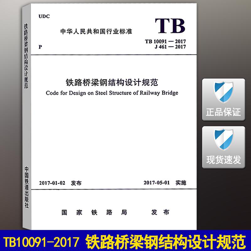 tb 10091-2017