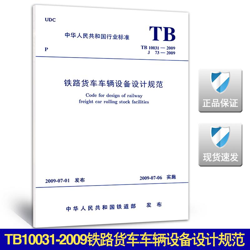 tb10031-2009