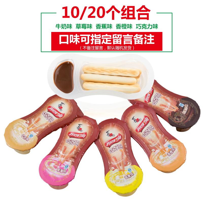 喜之郎开心时间巧克趣30g*20杯蘸酱手指饼干磨牙棒儿童零食大礼包