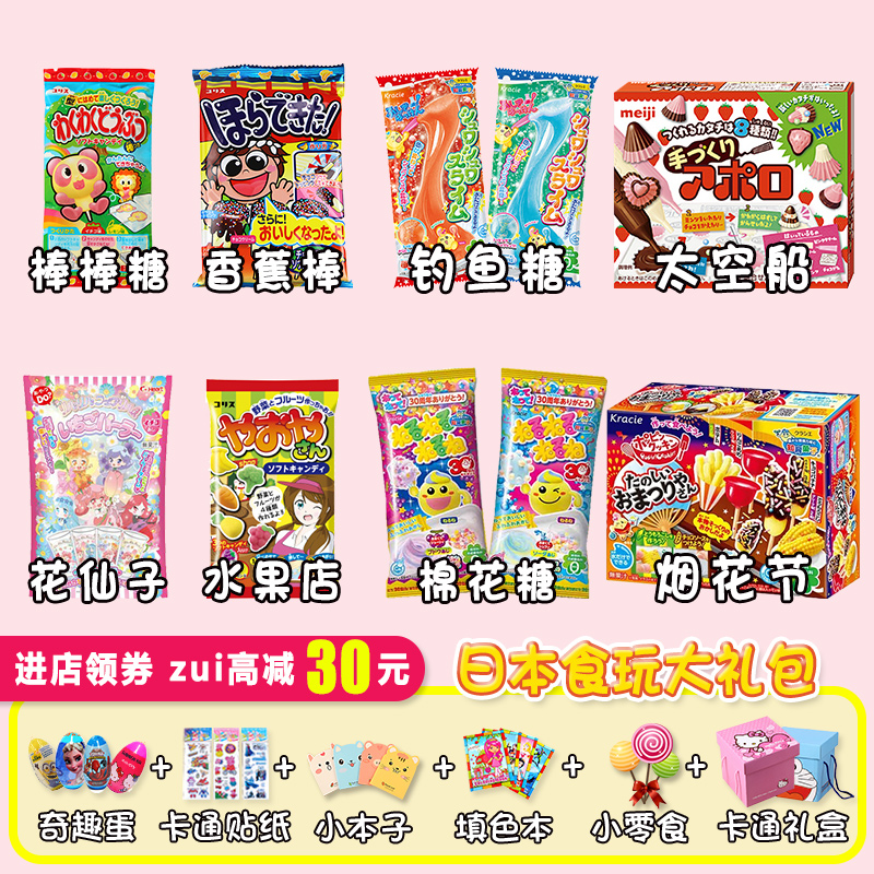 日本食玩大礼包套装曰本可食完中国diy小林迷你小伶玩具世界小玲