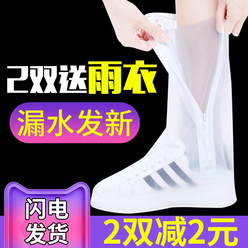 防雨鞋套男女防滑加厚耐磨成人下雨天神器学生儿童脚套防水雨鞋套