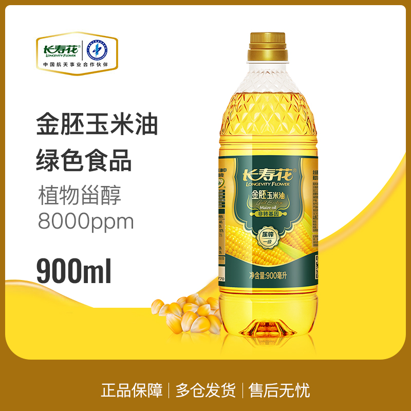 Non transgenic physical press primary baking plant of edible oil 900ml golden embryo corn oil small bottle