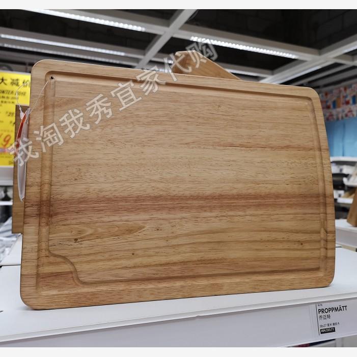 2宜家国内代购免代购费 乔迈特 砧板橡胶木实木厨房切菜板 案板(用1元券)