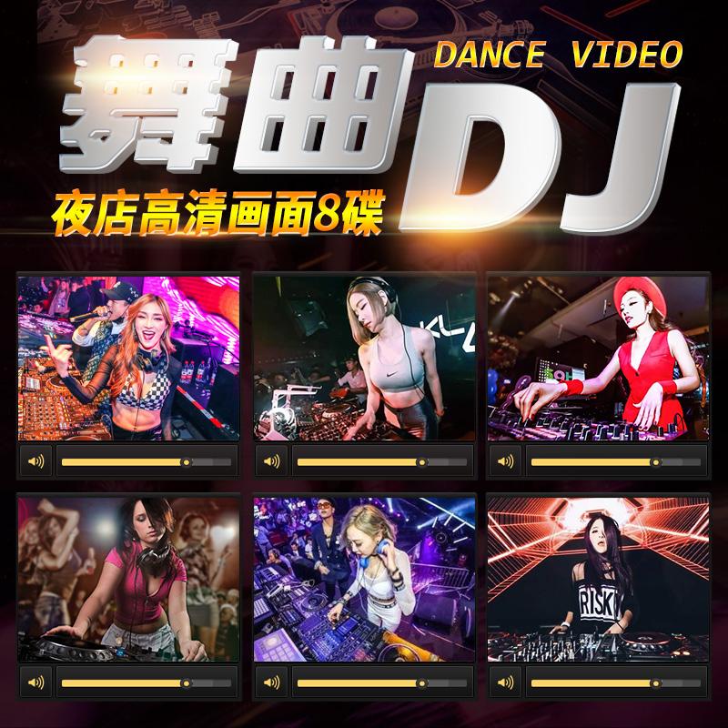 汽车载DVD碟片dj2020劲爆高清MV歌碟流行音乐歌曲舞光碟光盘 非cd