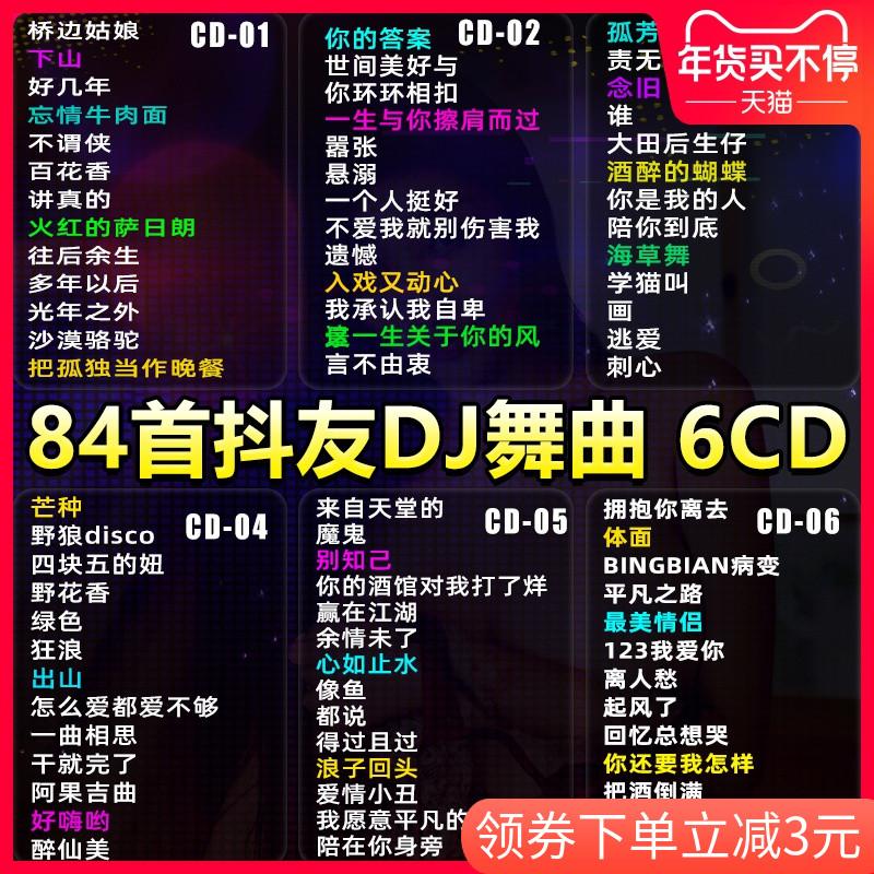 汽车载cd碟片dj重低音劲爆中文舞曲音乐光盘流行歌曲正版车用光碟