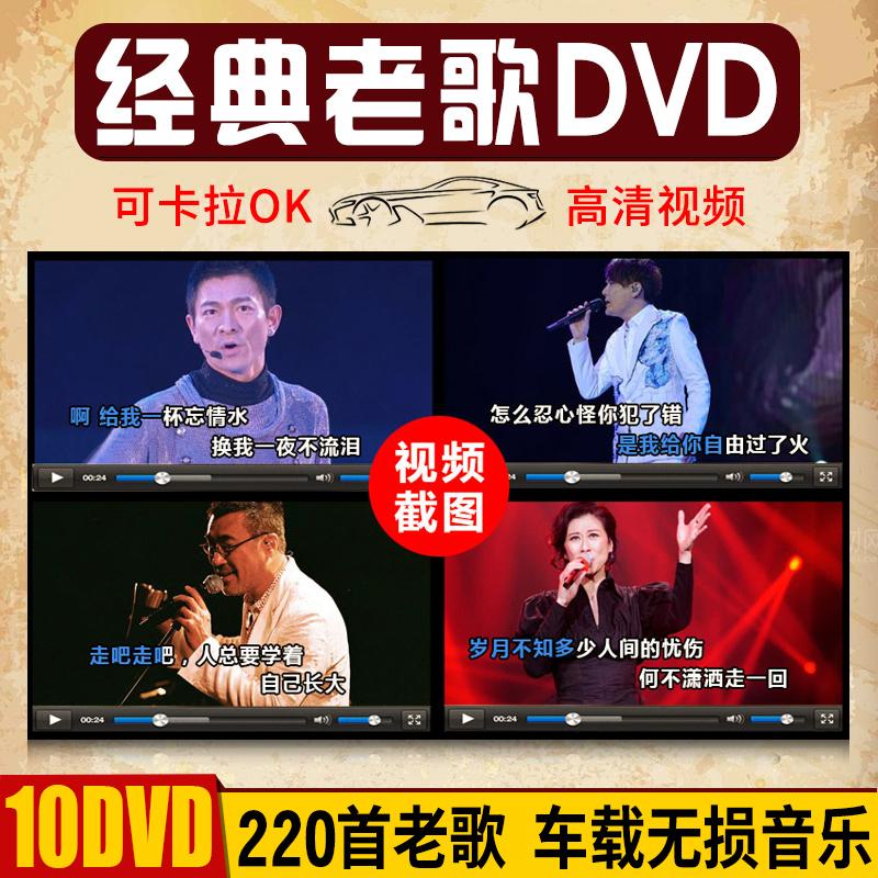 正版经典老歌DVD碟片怀旧音乐歌曲汽车载光碟高清MV歌碟光盘 非cd