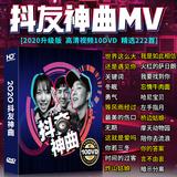 正版汽车载DVD碟片 2020流行新歌音乐歌曲光盘高清MV视频车用光碟