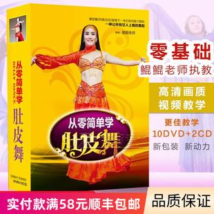 正版 肚皮舞基础入门教程10DVD 2CD光盘示范分解舞蹈全套教学碟片