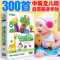 Young children early teach on-board CD music disc Chinese and English childrens song 300 classic fetal music song disc