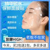 鬼臉保鮮面膜超薄150片 一次性保鮮膜塑料面膜紙貼 面膜塑料薄膜
