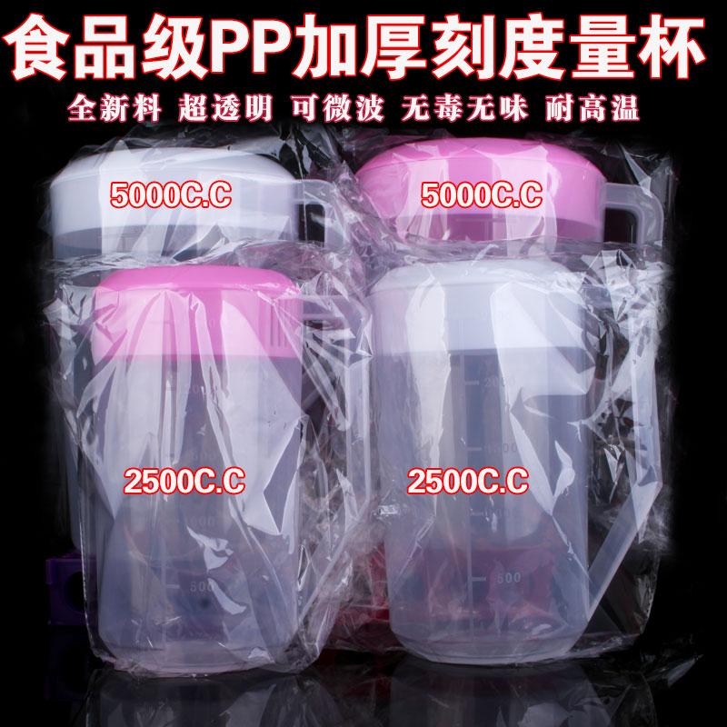 加厚塑料冷水壺大容量帶刻度家用量杯2L茶壺耐熱透明5000ml涼水杯