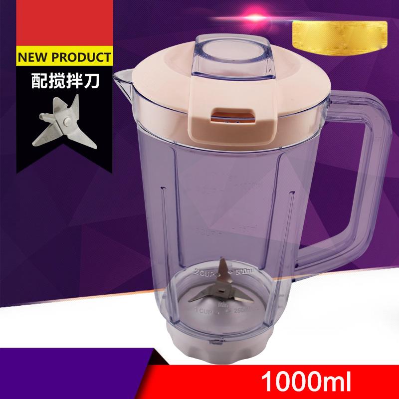 美的搅拌机果汁机配件BL25A36/BL25A21/WBL25B26搅拌榨汁杯1000ml