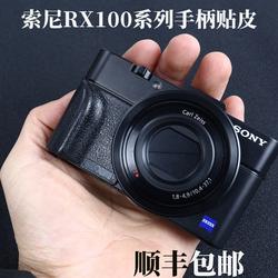 防滑手柄适用索尼RX100m7 RX100M6 M2 m3 m4 m5黑卡相机手柄贴皮