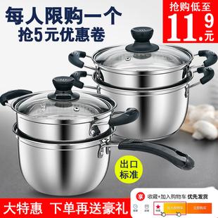 不锈钢奶锅宝宝汤锅加厚小蒸锅复底不粘牛奶小锅面条锅电磁炉锅具价格