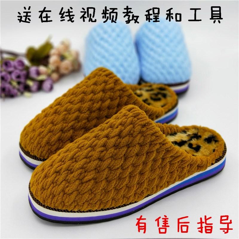 钩拖鞋毛线和鞋底子秋冬季男女式儿童鞋底手工勾毛线轮胎牛筋钩拖