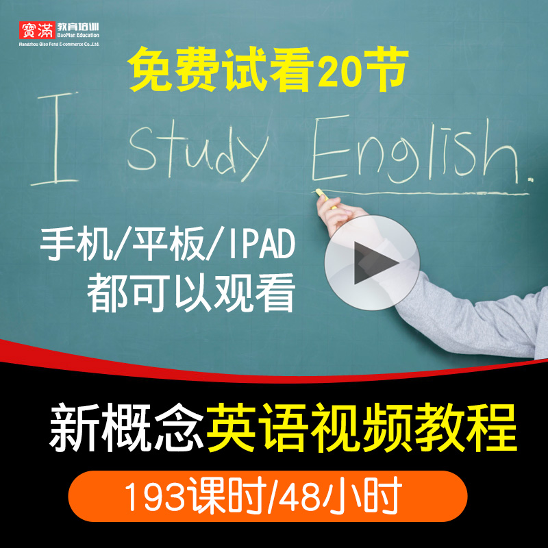新概念英语视频教程 第一册1全套自学零基础入门到精通 在线课程