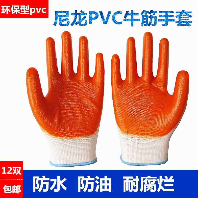 12 pairs of nylon impregnated PVC semi hanging ox tendon wear resistant, oil resistant and waterproof gloves for male and female hardware workers