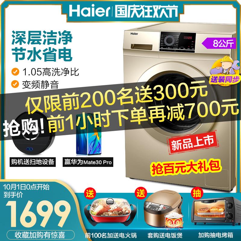 (用600元券)海尔全自动滚筒洗衣机8公斤kg新品家用小型变频静音EG80B109G