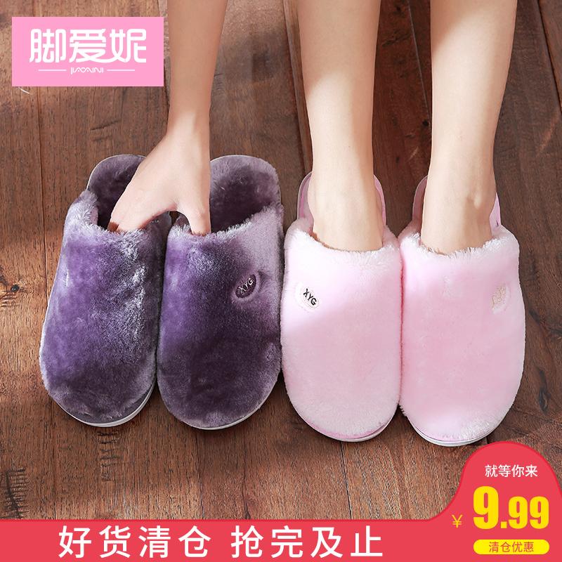 脚爱妮毛绒男拖鞋女士冬情侣棉拖鞋冬季家居室内厚底可爱保暖防滑